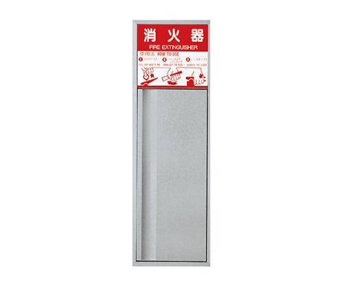 SK-FEB-3H 消火器ボックス