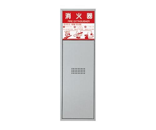 SK-FEB-3P 消火器ボックス