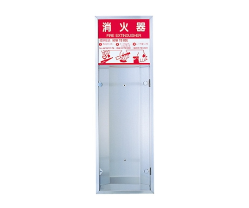 SK-FEB-23D 消火器ボックス