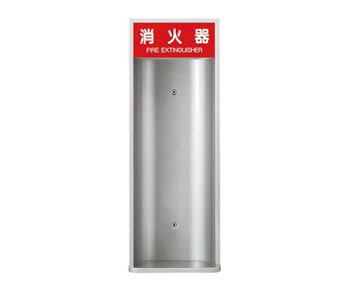 SK-FEB-5 消火器ボックス