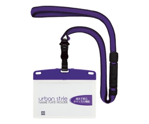吊り下げ名札 脱着式 アーバンスタイル ソフトタイプ 紫