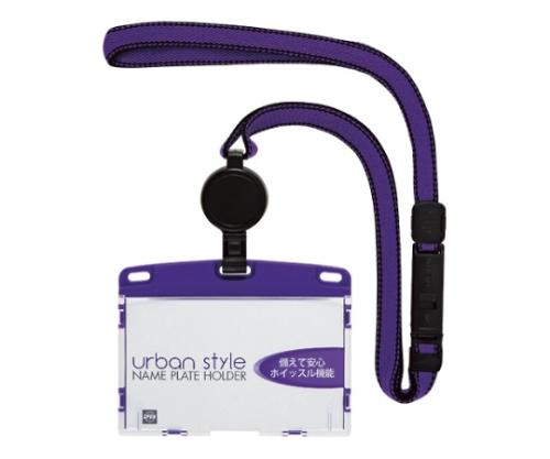 吊り下げ名札 リール式 アーバンスタイル ハードタイプ 紫 NU-4P-PR