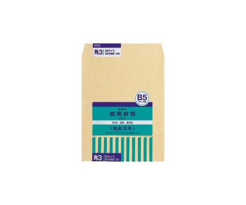 開発封筒 クラフト製・パック入 角3 3ゴウ(KK3)