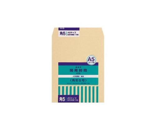 開発封筒 クラフト製・パック入 角5 5ゴウ(KK5)