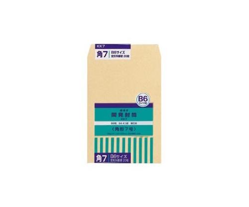 開発封筒 クラフト製・パック入 角7 7ゴウ(KK7)