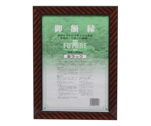 賞状額 A4判 DR-A4
