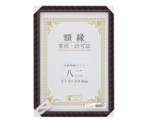 額縁 八二(みの判) 33J730-B3200