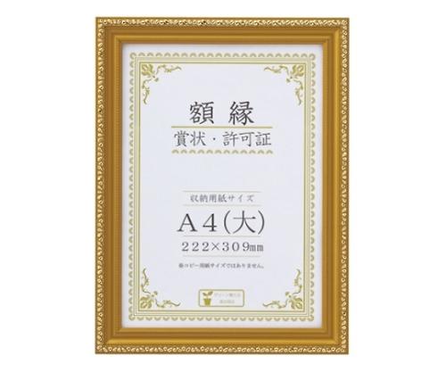 額縁 A4判 33J740-B2500