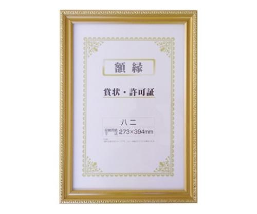 額縁 八二(みの判) 33J740-B3200