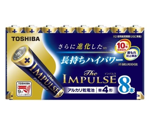 アルカリ乾電池 ザ・インパルス まとめパック 単4形 8本入 LR03HS 8MP