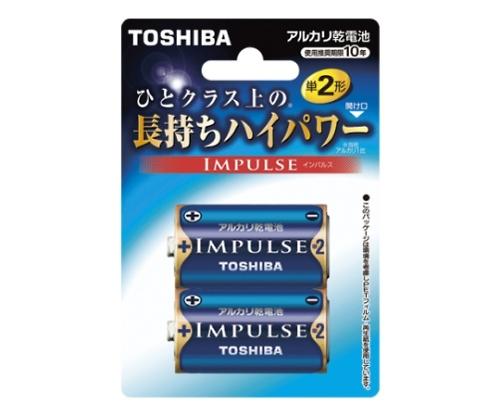 アルカリ乾電池 インパルス ブリスターパック 単2形 2本入
