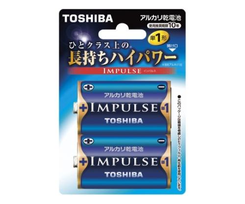 アルカリ乾電池 インパルス ブリスターパック 単1形 2本入 LR20H 2BP