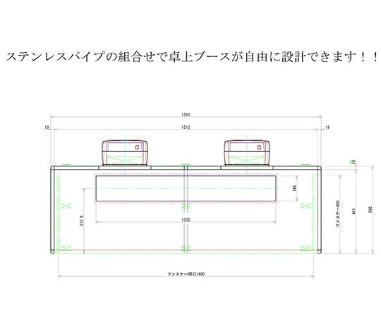 簡易型クリーンブースAIW型別注サイズ