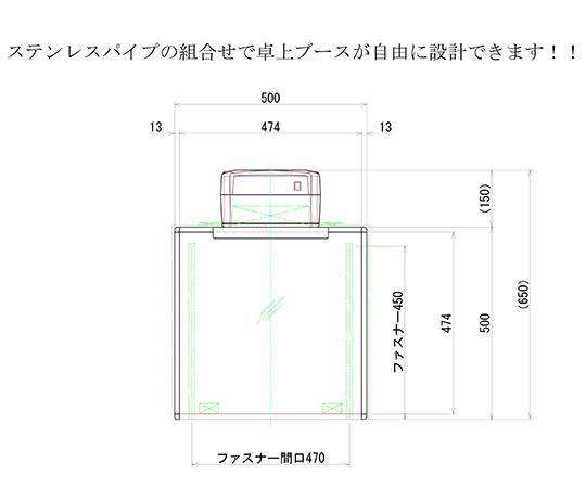 簡易型クリーンブースAI型別注小型サイズ
