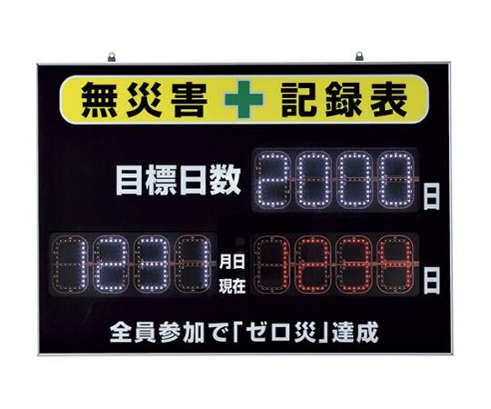 LED無災害記録板