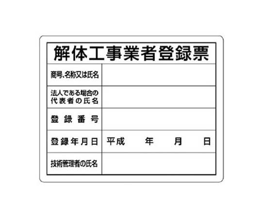 法令許可票 解体工事業者登録票 エコユニボード 400×500