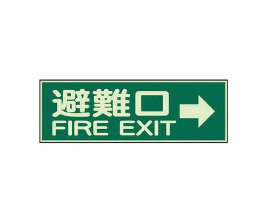 31944 消防標識 避難口