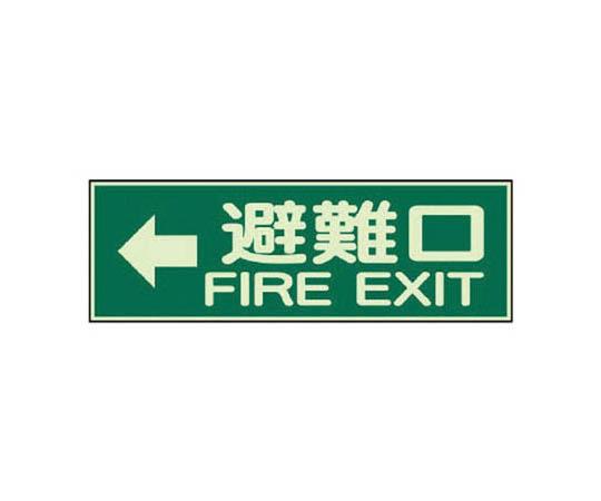 31945 消防標識 避難口