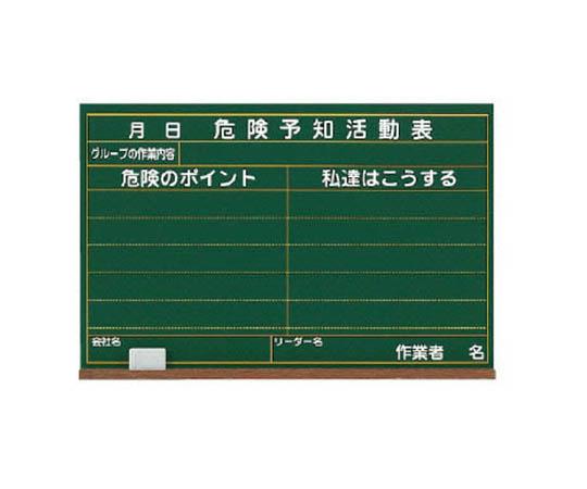 危険予知活動表黒板(建災防型黒板) 木製 600×900mm