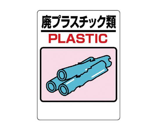 建設副産物標識 廃プラスチック エコユニボード 600×450mm