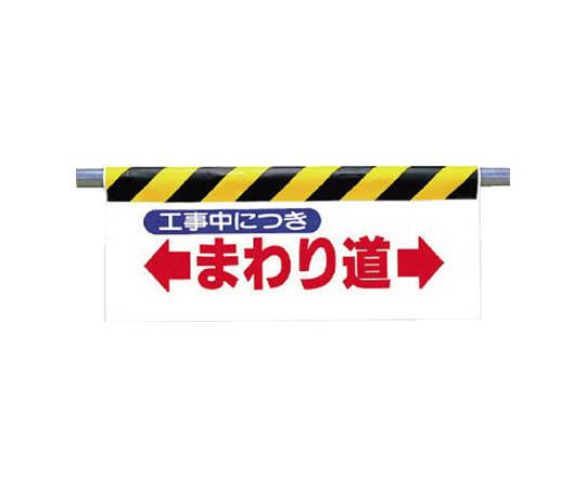 ワンタッチ取付標識 まわり道 ターポリン 500×900mm