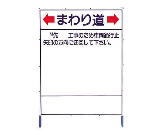 迂回表示板一般型 鉄板1200×900・鉄枠1350×900