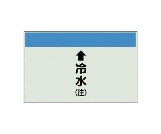 配管識別シート(縦管用)↑冷水(往)大・ユニシート・250X1000 40101