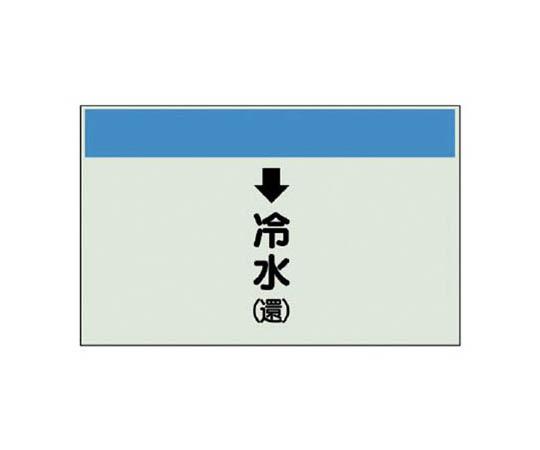 配管識別シート(縦管用)↓冷水(還)大・ユニシート・250X1000 40102