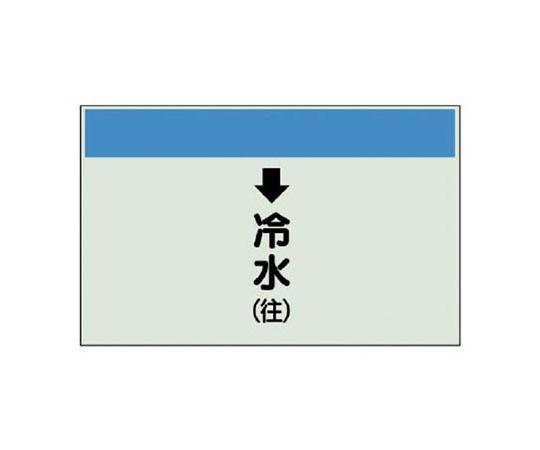 配管識別シート(縦管用)↓冷水(往)大・ユニシート・250X1000 40103