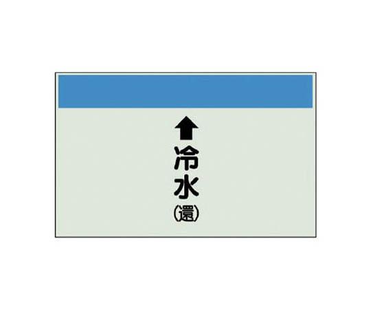 配管識別シート(縦管用)↑冷水(還)大・ユニシート・250X1000 40104
