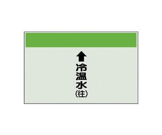 配管識別シート縦管用↑冷温水(往)大・ユニシート・250X1000 40107