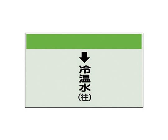 配管識別シート縦管用↓冷温水(往)大・ユニシート・250X1000 40109