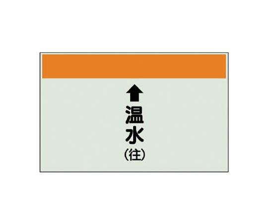 配管識別シート(縦管用)↑温水(往)大・ユニシート・250X1000 40113