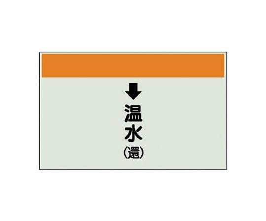 配管識別シート(縦管用)↓温水(還)大・ユニシート・250X1000 40114