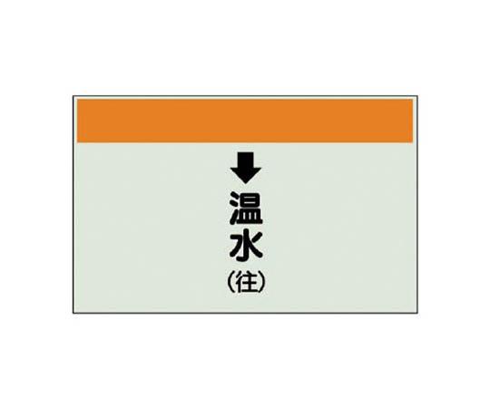 配管識別シート(縦管用)↓温水(往)大・ユニシート・250X1000 40115