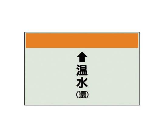 配管識別シート(縦管用)↑温水(還)大・ユニシート・250X1000 40116
