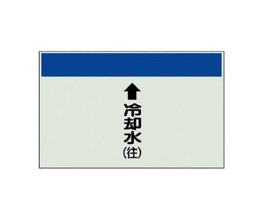 配管識別シート縦管用↑冷却水(往)大・ユニシート・250X1000 40119