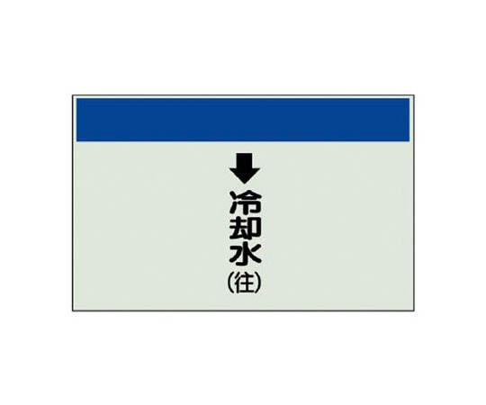配管識別シート縦管用↓冷却水(往)大・ユニシート・250X1000 40121