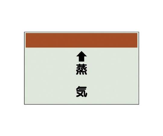 配管識別シート(縦管用)↑蒸気 (大)・ユニシート・250X1000 40125