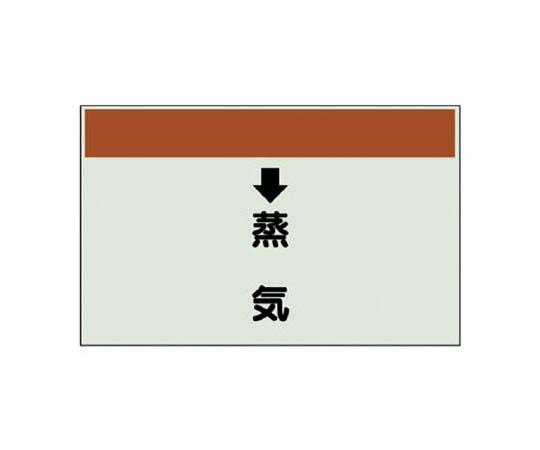 配管識別シート(縦管用)↓蒸気 (大)・ユニシート・250X1000 40126