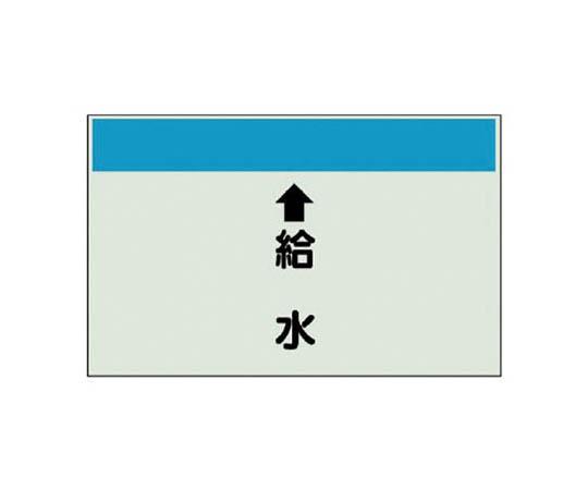 配管識別シート(縦管用)↑給水 (大)・ユニシート・250X1000 40135