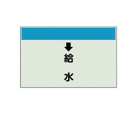配管識別シート(縦管用)↓給水 (大)・ユニシート・250X1000 40136