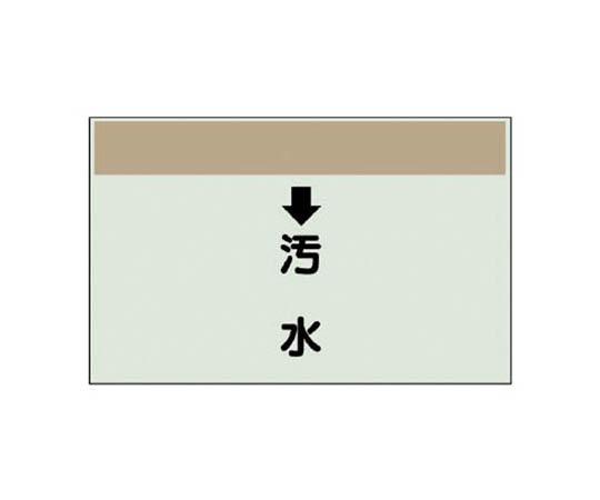 配管識別シート(縦管用)↓汚水 (大)・ユニシート・250X1000 40139