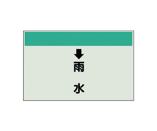 配管識別シート(縦管用)↓雨水 (大)・ユニシート・250X1000 40140