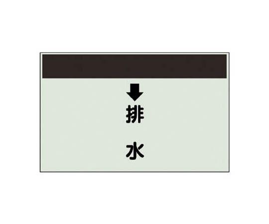 配管識別シート(縦管用)↓排水 (大)・ユニシート・250X1000 40141