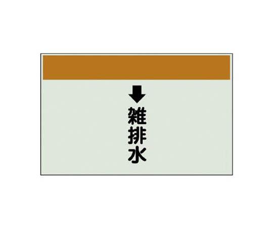 配管識別シート(縦管用)↓雑排水(大)・ユニシート・250X1000 40142