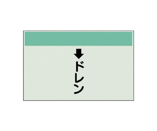 配管識別シート(縦管用)↓ドレン(大)・ユニシート・250X1000 40153