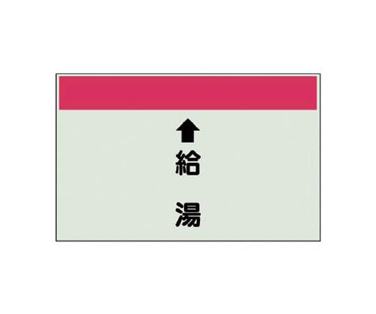 配管識別シート(縦管用) ↑給湯 (中)・ユニシート・250X700