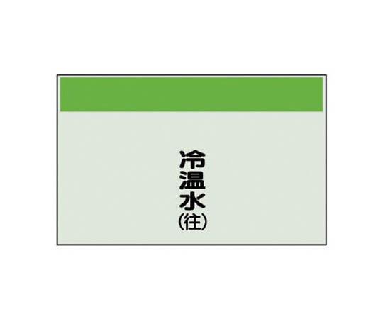 配管識別シート矢印なし・縦 冷温水(往)ユニシート・250X1000