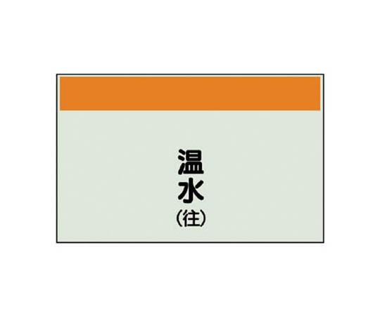 配管識別シート(矢印なし・縦)温水(往)ユニシート・250X1000